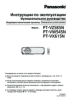PT-VZ585N/VW545N/VX615N Operating Instructions (Russian)